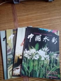 中国水彩(1、2、3、4  四本合售)