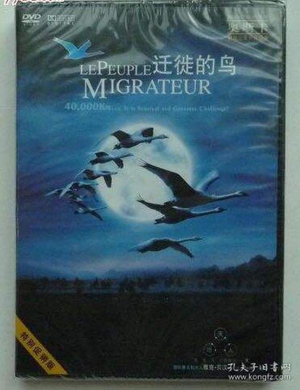 电影纪录片 鸟的迁徙DVD碟片