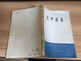 国外法学知识译丛-法学总论