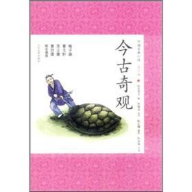 今古奇观 中国古典小说 青少版 12