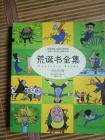 荒诞书全集:—彩色双语版