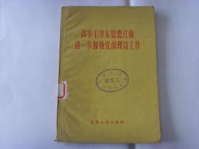 高举毛泽东思想红旗进一步加强党的理论工作
