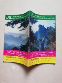 天下西岳-华山