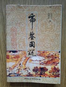 帝鉴图说 [明]张居正撰 [1993年一版一印10000册]
