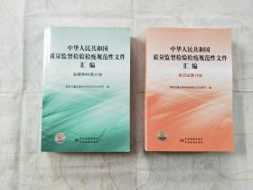 中华人民共和国质量监督检验检疫规范性文件汇编 动植物检疫分册、食品监管分册 2本合售