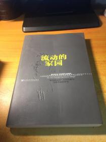 """流动的家园:""""攸县的哥村""""社区传播与身份共同体研究"""