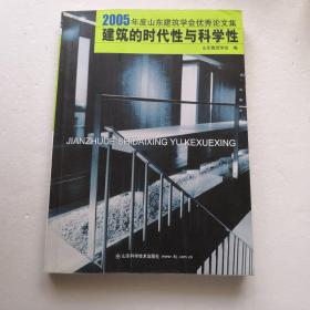 建筑的时代性与科学性~2005年度山东建筑学会优秀论文集