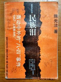 """民族泪 ——轰动中外的""""八.四""""事件 1967.上海柴油机厂(1967年8月4日上海柴油机厂发生武斗纪实)"""