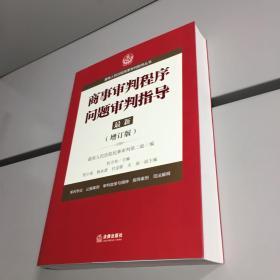 最高人民法院商事审判指导丛书:商事审判程序问题审判指导.7(增订版)