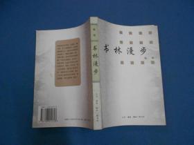 书林漫步-98年一版一印