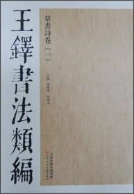 王铎书法类编·草书诗卷(1)