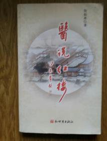 医说红楼 [2004年一版一印6000册]