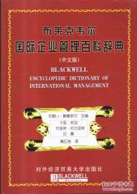 布莱克韦尔国际企业管理百科辞典