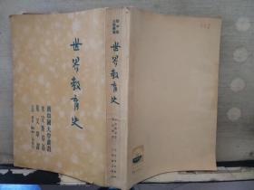 世界教育史(1950年第一版)