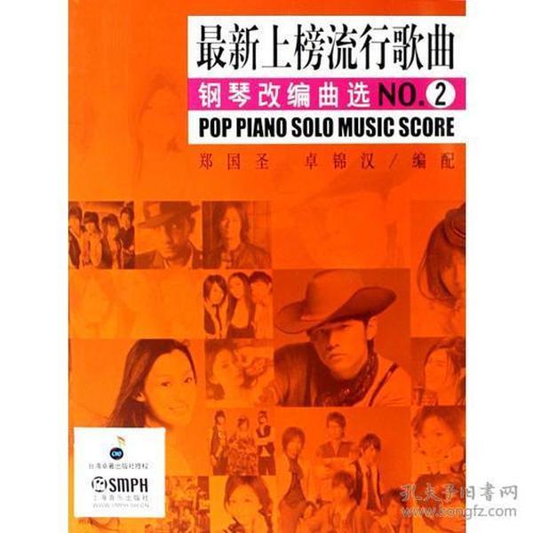 【正版未翻阅】最新上榜流行歌曲 钢琴改编曲选 no.2