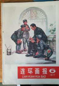 连环画报【1977年6期】   C2