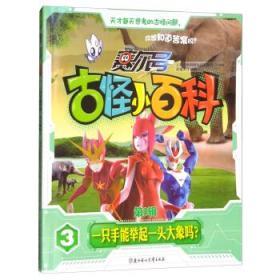 一只手能举起一头大象吗-赛尔号古怪小百科-第3辑-3