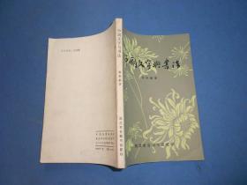 中国文字与书法0-