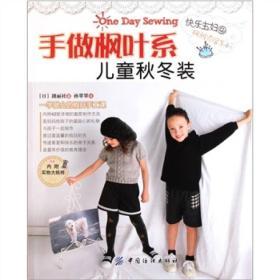 手做枫叶系儿童秋冬装