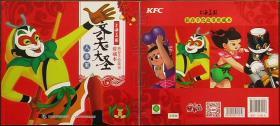 上海美影新春手绘故事珍藏本-齐天大圣·人参果