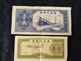 珍稀钱币纸币--代金券:军用代金券  1分和壹角  2枚合售    保真