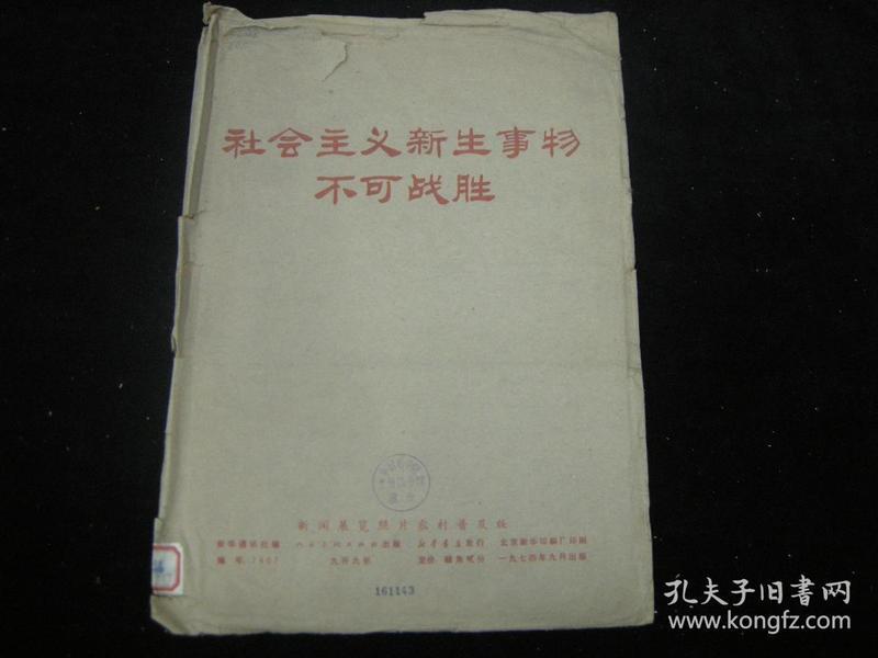 早期74年一版一印---4开册页《社会主义新生事物不可战胜--(9张全)》