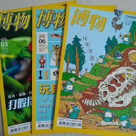 博物杂志[3本合售]