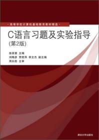 C语言习题及实验指导-(第2版)
