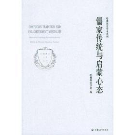 儒家传统与启蒙心态