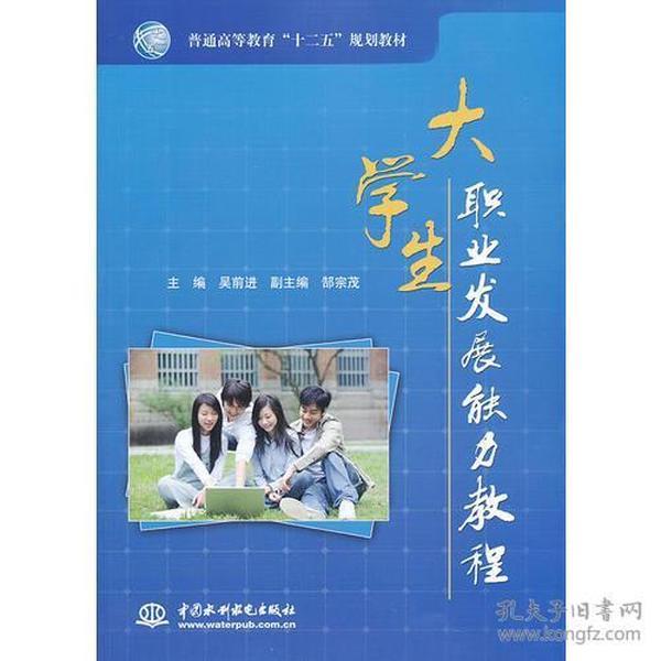 """大学生职业发展能力教程(普通高等教育""""十二五""""规划教材)"""