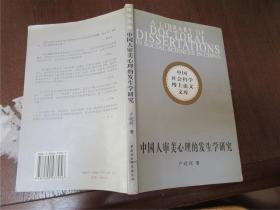 中国人审美心理的发生学研究