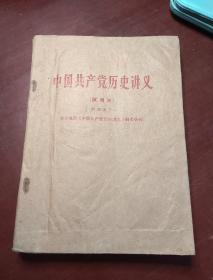 中国共产党历史讲义(试用本)