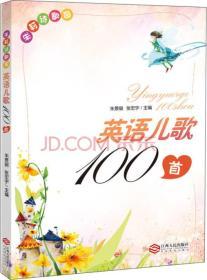 朱莉诗歌园系列:英语儿歌100首