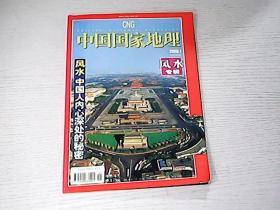 中国国家地理:2006 1