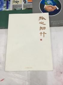 孤心知竹(实物实拍,孔网稀见)