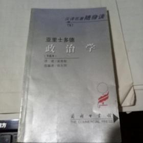 政治学(节选本)——汉译名著随身读