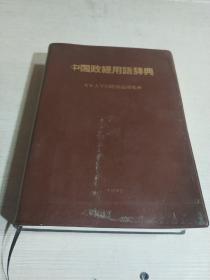 中国政经用语辞典(日文)