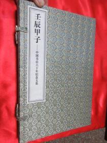 壬辰甲子----- 中国书店六十年纪念文集      (宣纸线装,全2册)