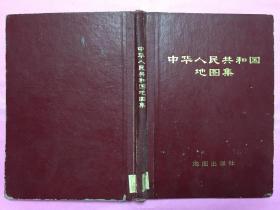 中华人民共和国地图集-精装16开