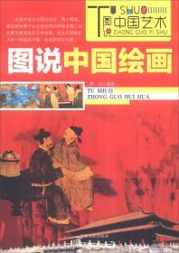 图书中国文化 图说中国绘画