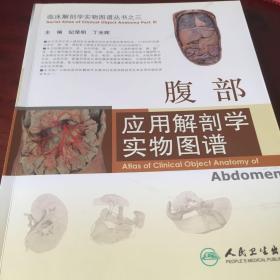 临床解剖学实物图谱丛书·腹部应用解剖学实物图谱-海绵zz的书摊