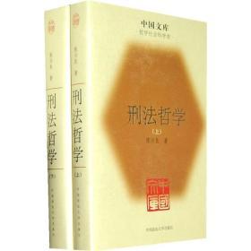 中国文库 刑法哲学(全二册)