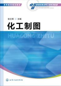 Chemical Cartography (Zhang Lijun)
