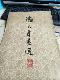 潘天寿书画选(8开)只是封皮(没有实物)封皮