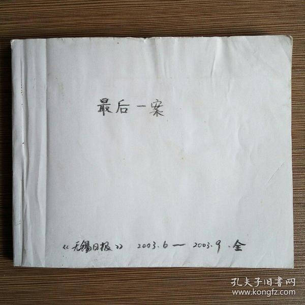 剪报.连载小说:最后一案(1-84全)合订