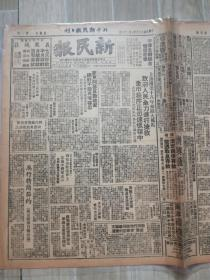 国38年7月29日北平新民报《上海遭受十八年来最大风灾政府人民全力进行抢救》《麦克阿瑟反动政策绝对不能再予容忍》