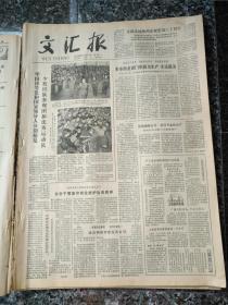后文革报423、文汇报.1979年10月3日,规格4开4版.9品