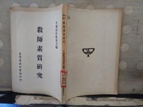 教师素质研究(馆藏)