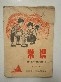 江西省小学试用课本常识第三册