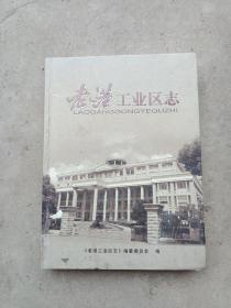 上海市浦东新区《老港工业区志》 16开精装
